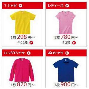 オリジナルTシャツ(プリントマーケット)