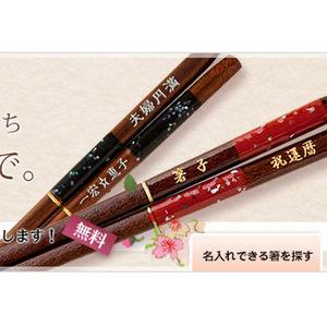 オリジナル箸通販(四季彩堂)