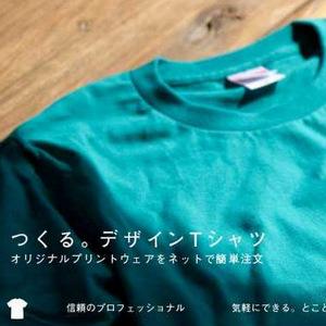 オリジナルTシャツ(シルクマスター)