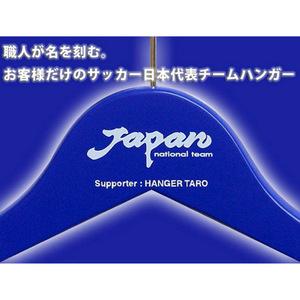 サッカー日本代表チームハンガー