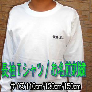 名入れキッズ長袖Tシャツ