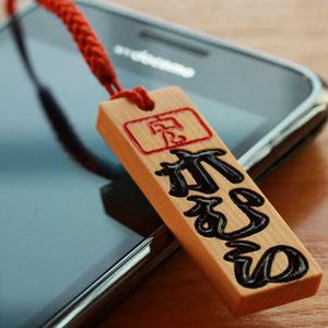 粋なオリジナル携帯ストラップ