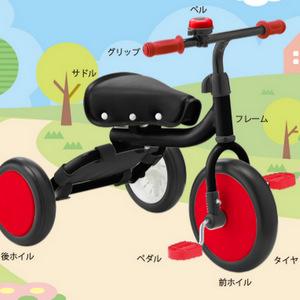 オリジナル三輪車