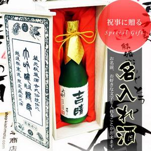 オリジナルラベル大吟醸酒