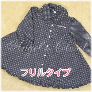 女の子用オリジナル水玉レインコート