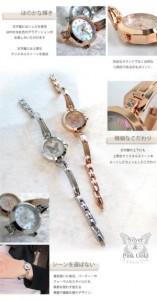 オリジナルアゲハ蝶腕時計