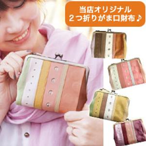 キュートなオリジナルがまぐち二つ折り財布