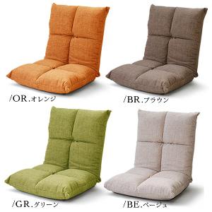 オリジナル低反発モダンデザイン座椅子BELL